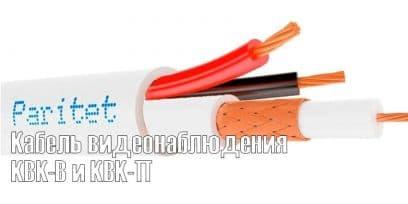 Кабель видеонаблюдения КВК-В и КВК-П
