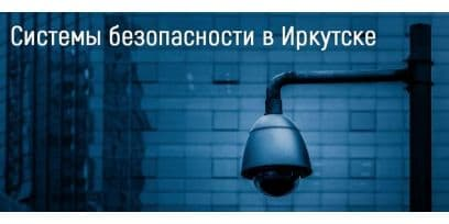 Системы безопасности в Иркутске