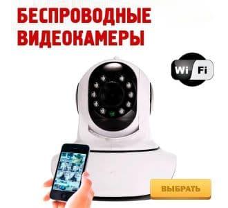 Беспроводные камеры2